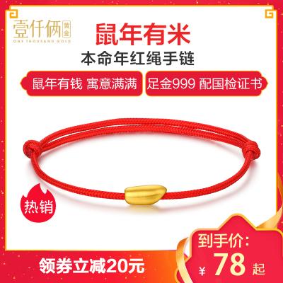 壹仟俩黄金手链足金999鼠年有米3D硬金红绳手链