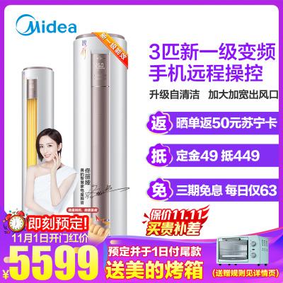 美的(Midea) 3匹 新一級能效變頻 智能柜機空調3P立式家用柜機KFR-72LW/BP3DN8Y-YH200(1)
