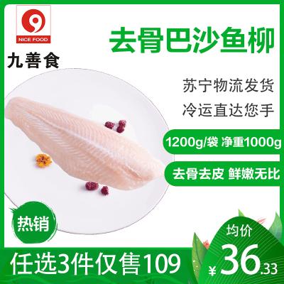 【拍3件99元】越南進口巴沙魚柳 凈重2斤 凈真空彩包去皮無骨刺 寶寶輔食 海產魚肉半成品 九善食