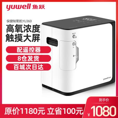 魚躍(YUWELL) 制氧機YU360家用保健吸氧機氧氣機