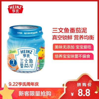 Heinz/亨氏三文魚番茄泥113g 適用輔食添加初期以上至36個月 嬰兒輔食泥寶寶佐餐泥魚泥肉泥