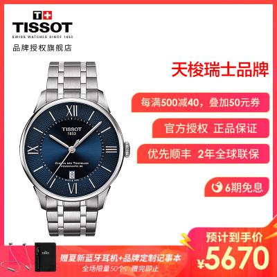 天梭(TISSOT)瑞士手表 杜魯爾系列鋼帶男士機械表T099.407.11.048.00