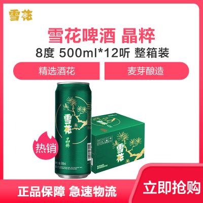 雪花啤酒(Snowbeer)8度晶粹 500ml*12聽 (清爽升級版) 整箱裝