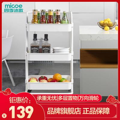 四季沐歌(MICOE) 多層儲物置物架 可移動浴室廚房收納架子 客廳臥室落地整理架小推車象牙白