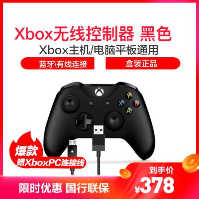 【電腦通用】微軟Xbox One S/X 游戲手柄無線藍牙手柄 S版藍牙手柄【黑色】