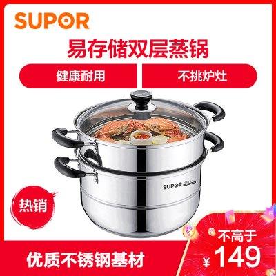 蘇泊爾(SUPOR)蒸鍋SZ28B5 好幫手304不銹鋼雙層復底 28cm 明火電磁爐通用