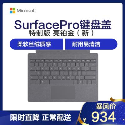 【新品】微軟(Microsoft)Surface Pro 特制版專業鍵盤蓋 機械鍵盤(亮鉑金 新)