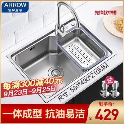 箭牌(ARROW) 廚房304不銹鋼水槽 單槽套餐 一體成型加厚拉絲 洗菜盆洗碗池 水池