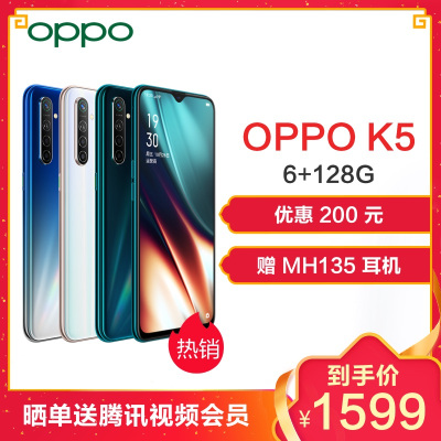 OPPO K5 奇幻森林 6G+128G 6400万超清四摄护眼水滴屏全网通4G全面屏拍照游戏智能手机
