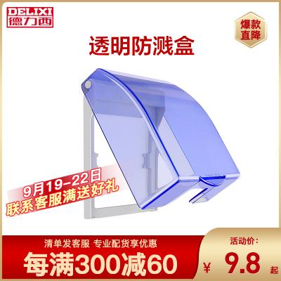 德力西防水盒開關插座面板蓋電源保護罩86型衛生間熱水器浴室防濺盒
