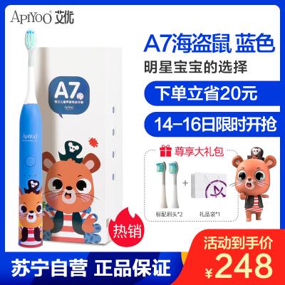 荷兰艾优APIYOO官方旗舰店 儿童声波电动牙刷 A7 防水充电式 3-12岁儿童款 海盗鼠 蓝色