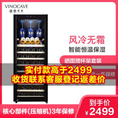 Vinocave/維諾卡夫 CWC-200A 壓縮機恒溫紅酒柜 觸摸式 進口櫸木層架