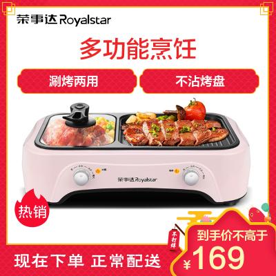 荣事达(Royalstar)涮烤两用SK165A电烤盘电烤炉无烟烧烤炉家用电烤盘韩式铁板烧烤肉机锅烤鱼