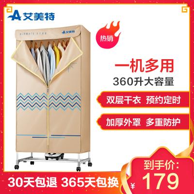 艾美特(Airmate)干衣机WGY10-X1家用 可折叠铝合金材质承重10KG 衣服烘干机 烘衣机 取暖器 双层