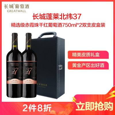 【官方旗艦店】長城北緯37精選級赤霞珠干紅葡萄酒750ml*2 送雙支皮盒 中糧直營紅酒
