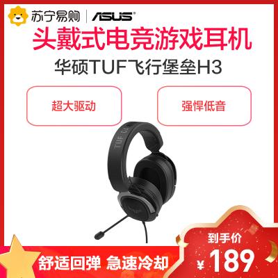 華碩TUF飛行堡壘 H3 頭戴式電競游戲耳機 有線耳機 影音耳機 電腦耳機 帶麥克風 頭戴式耳麥 (銀色)