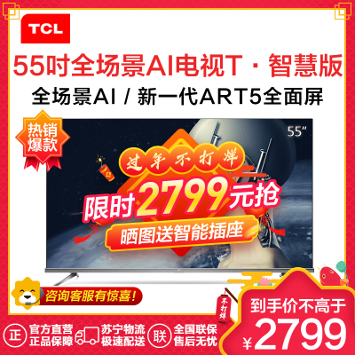 TCL 55T6 55英寸 4K超高清液晶平板电视机 全时AI音箱 全屋AI物联 全员AI推荐 全能AI音画