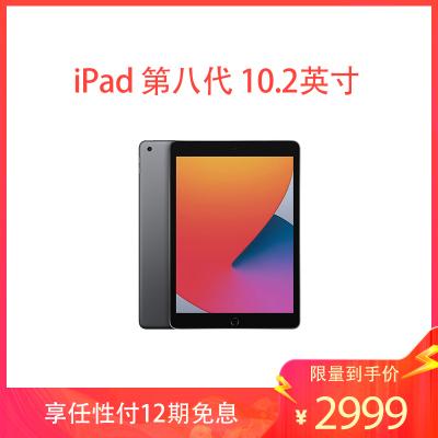 2020新款 Apple iPad 10.2英寸 128G Wifi版 平板電腦 MYLD2CH/A 深空灰