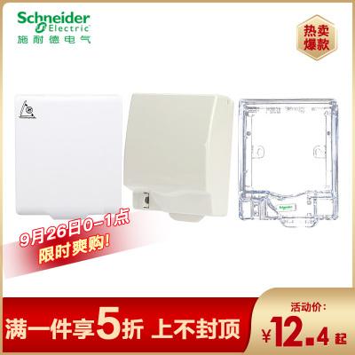 施耐德電氣(Schneider Electric)墻壁電源 開關 插座底盒 外蓋 86型 防水面板蓋 防水盒 防濺盒