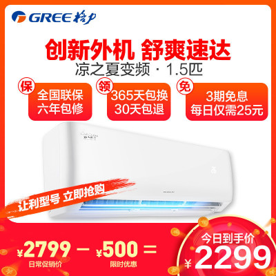 格力(GREE)1.5匹变频冷暖家用空调挂机KFR-35GW/(35564)FNhAa-C3 3级能效静音凉之夏