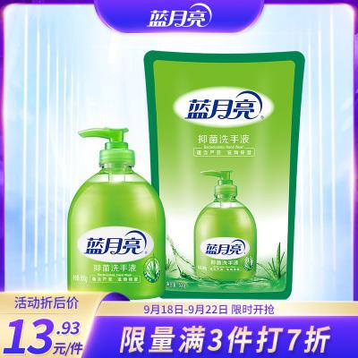 藍月亮 蘆薈抑菌洗手液500g瓶+500g袋補充裝