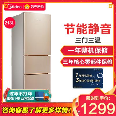 美的(Midea)BCD-213TM(E)阳光米 213升 分类保鲜 节能静音 三门三温式直冷冰箱家用冰箱