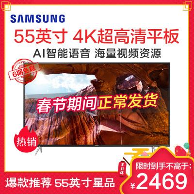 三星(SAMSUNG)UA55RU7520JXXZ 55英寸4K超高清电视平面Bixby AI语音HDR10+智能电视机