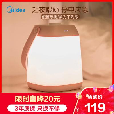美的(Midea)母嬰小夜燈 嬰兒寶寶夜燈 哺乳應急燈 臥室床頭充電臺燈護眼臺燈0-5W 自然光(3300-5000K)