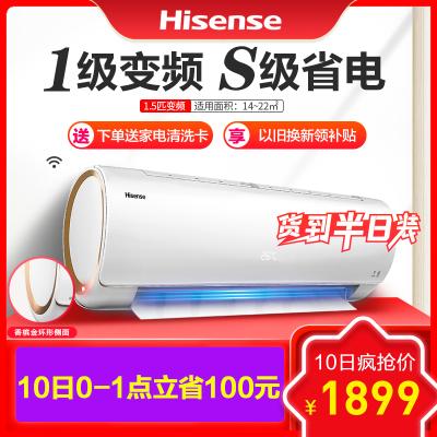 海信(Hisense)1.5匹1級變頻掛壁式健康靜音智能節能冷暖家用空調掛機KFR-33GW/EF20A1(1P57)