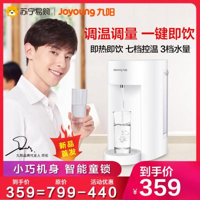 九陽(Joyoung)即熱式飲水機臺式小型家用速熱迷你桌面全自動智能茶吧機溫熱型飲水機 JYW-H1