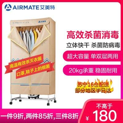 艾美特(Airmate)干衣機WGY10-X1家用 可折疊鋁合金材質承重10KG 衣服烘干機 烘衣機 取暖器 雙層