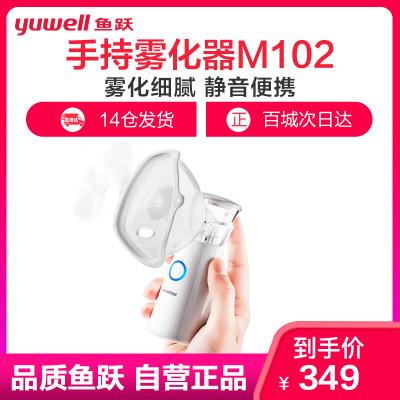 魚躍(YUWELL)手持霧化器M102 電網式家用霧化器 兒童 家用 便攜式 醫用手持霧化器