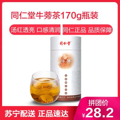 同仁堂(TRT) 牛蒡茶 牛蒡切片 170g 瓶裝花茶 花草茶 茶葉 茶飲