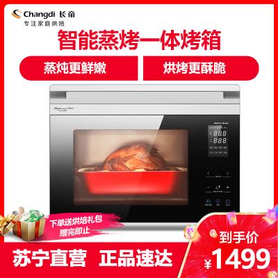 長帝蒸烤箱烤箱家用烘焙多功能迷你小型電子蒸烤一體機ZTB32Q耀目黑