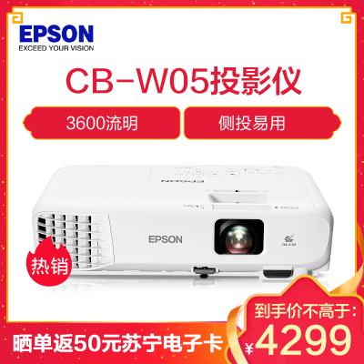 爱普生(EPSON)CB-W05商务办公投影机 教学会议投影 家用高清投影仪(1280×800分辨率 3300流明 )