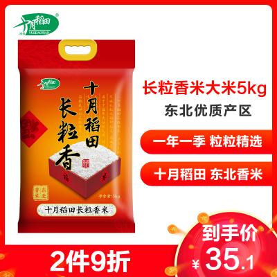 十月稻田 長粒香米大米5kg 東北大米真空包裝10斤 梗米香米小米雜糧