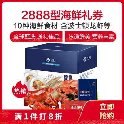 【年货礼盒】【礼券】今锦上 环球海鲜礼盒大礼包2888型海鲜礼券礼品卡 海鲜礼盒 含10种食材
