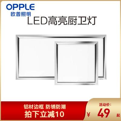 歐普照明集成吊頂led平板燈天花鋁扣面板廚房衛生間嵌入式