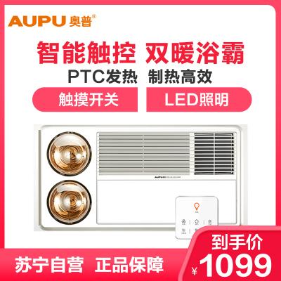 奧普(AUPU)浴霸HDP6125AS 燈風雙暖 智能觸摸開關 大屏LED照明燈 適合集成吊頂式 普通吊頂式