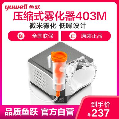 魚躍(YUWELL) 霧化器 403M空氣壓縮式霧化機 寶寶兒童嬰兒成人家用霧化吸入儀器