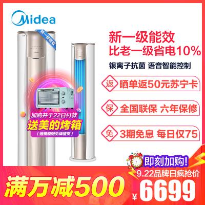 美的(Midea)3匹新一級能效柜機 客廳變頻空調柜機 立式冷暖空調 語音智控 3P銳靜KFR-72LW/N8VHC1