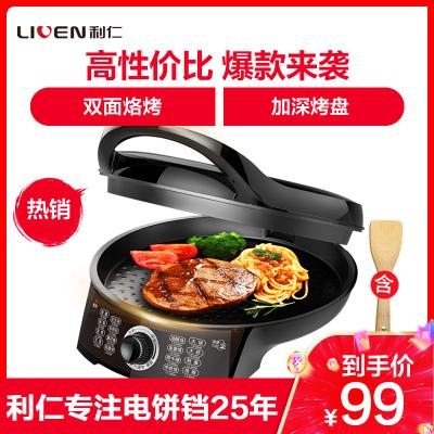 利仁(Liven)LR-X2901海貝電餅鐺家用加深多功能煎烤烙餅機懸浮式雙面煎烤機旋鈕調節