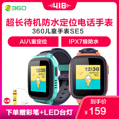 360兒童手表SE5 GPS定位全彩觸屏兒童學生手機手環防水智能電話兒童手表手表 寶石藍
