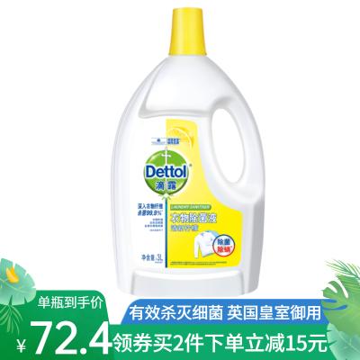 滴露(Dettol)衣物除菌液檸檬3L家用衣服高效殺菌除螨殺滅螨蟲、孕婦兒童內衣內褲一起洗、配合洗衣粉、肥皂使用