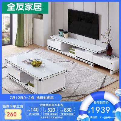【搶】全友家居 茶幾電視柜組合家具 鋼化玻璃茶幾可儲物電視柜 簡約現代客廳套裝 120361