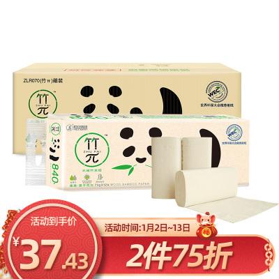 心相印 竹浆本色纸 竹π系列卷纸 3层70克*12卷 3提装 无芯卷纸巾(整箱销售)卫生纸