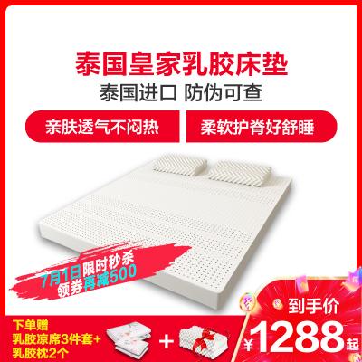 泰國進口ROYAL LATEX皇家天然乳膠床墊 柔軟護脊親膚透氣 地鋪睡墊1.5m/1.8m床墊子 宿舍學生床墊定制床墊
