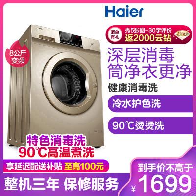 海尔(Haier)EG80B109G 8公斤 变频 全自动 滚筒洗衣机 消毒净洗 烫烫净 高温筒自洁 中途添衣