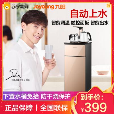 九阳(Joyoung)立式温热型家用饮水机多功能冷热下置水桶全自动上水桶装水智能小型茶吧机 高端温热款 JCM02