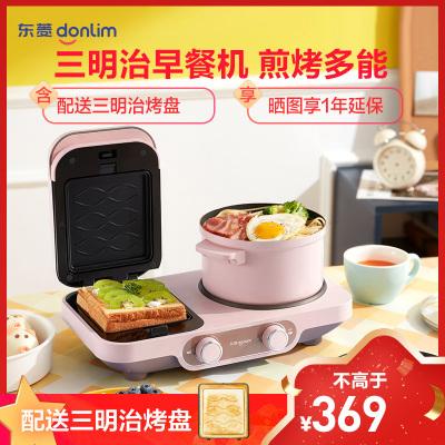 東菱(DonLim)三明治機DL-3452 粉 多功能華夫餅機定時用三明治爐四合一食機吐司壓小型早餐機可拆換烤盤烤面包